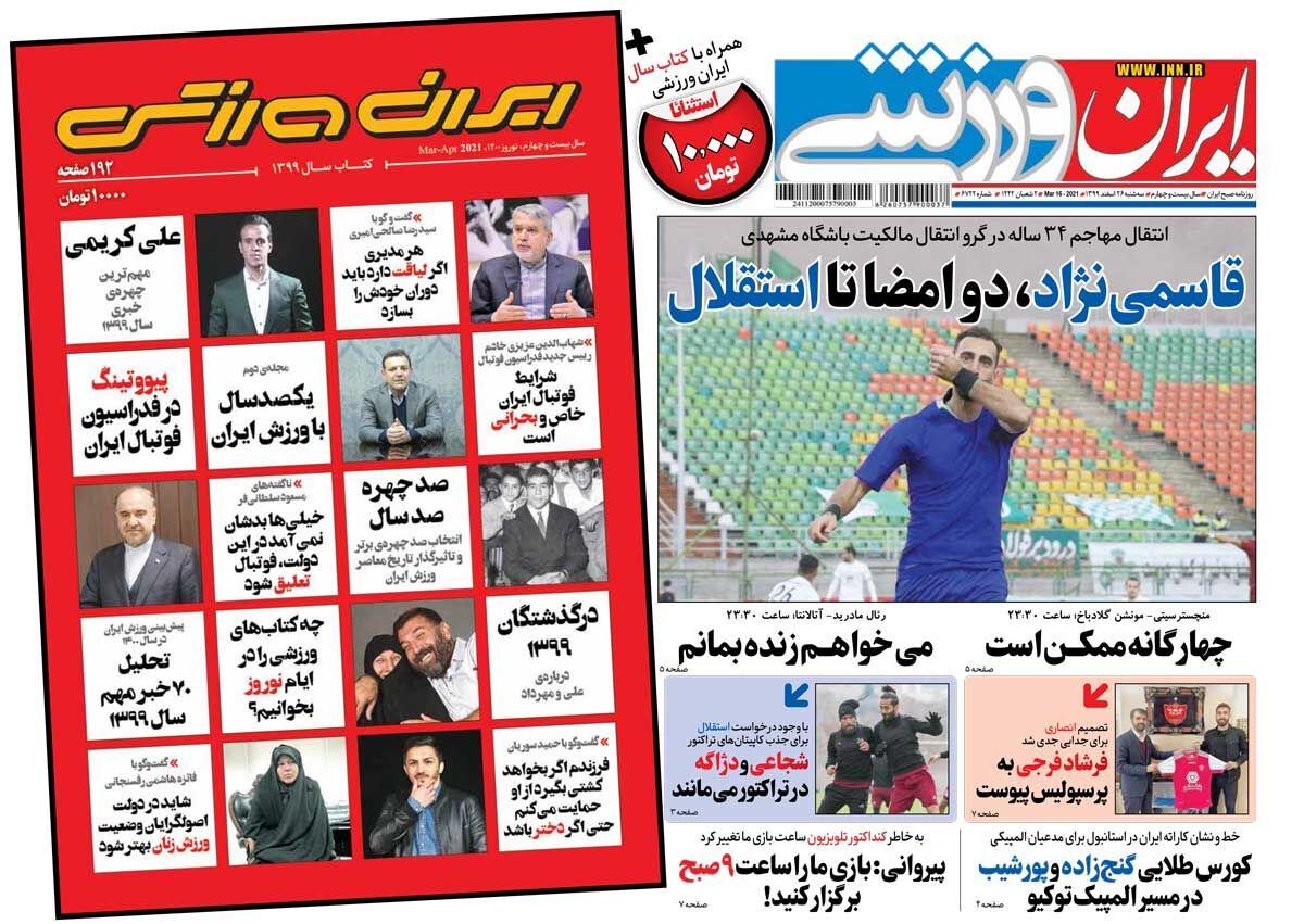 جلد روزنامه ایران ورزشی سهشنبه ۲۶ اسفند
