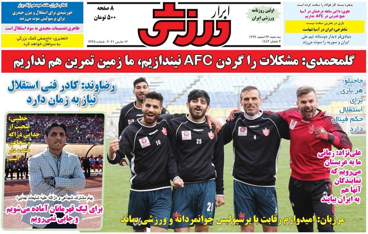 جلد روزنامه ابرار ورزشی سهشنبه ۲۶ اسفند
