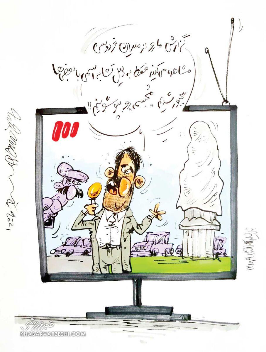کارتون محمدرضا میرشاهولد درباره عادل فردوسیپور و شبکه ۳