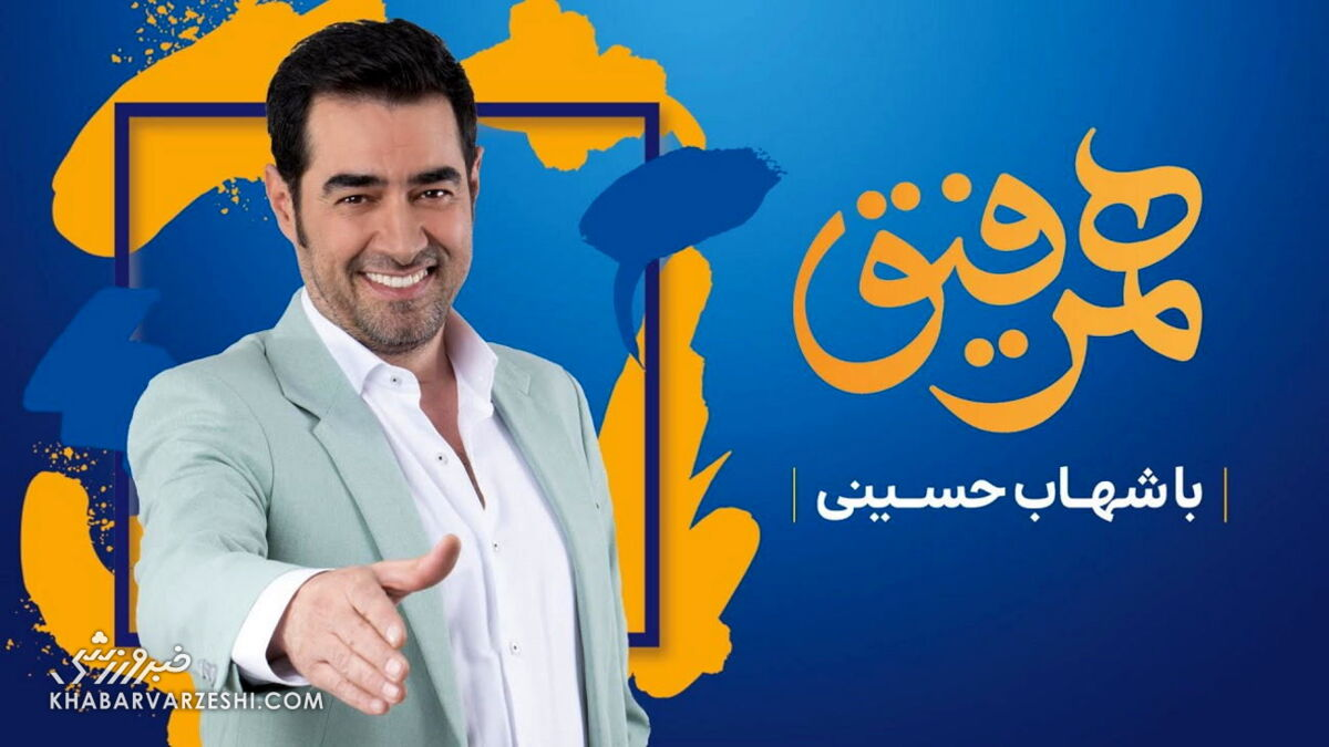 عکس  شهاب حسینی میهمان دارد؛ آن هم چه میهمانی...