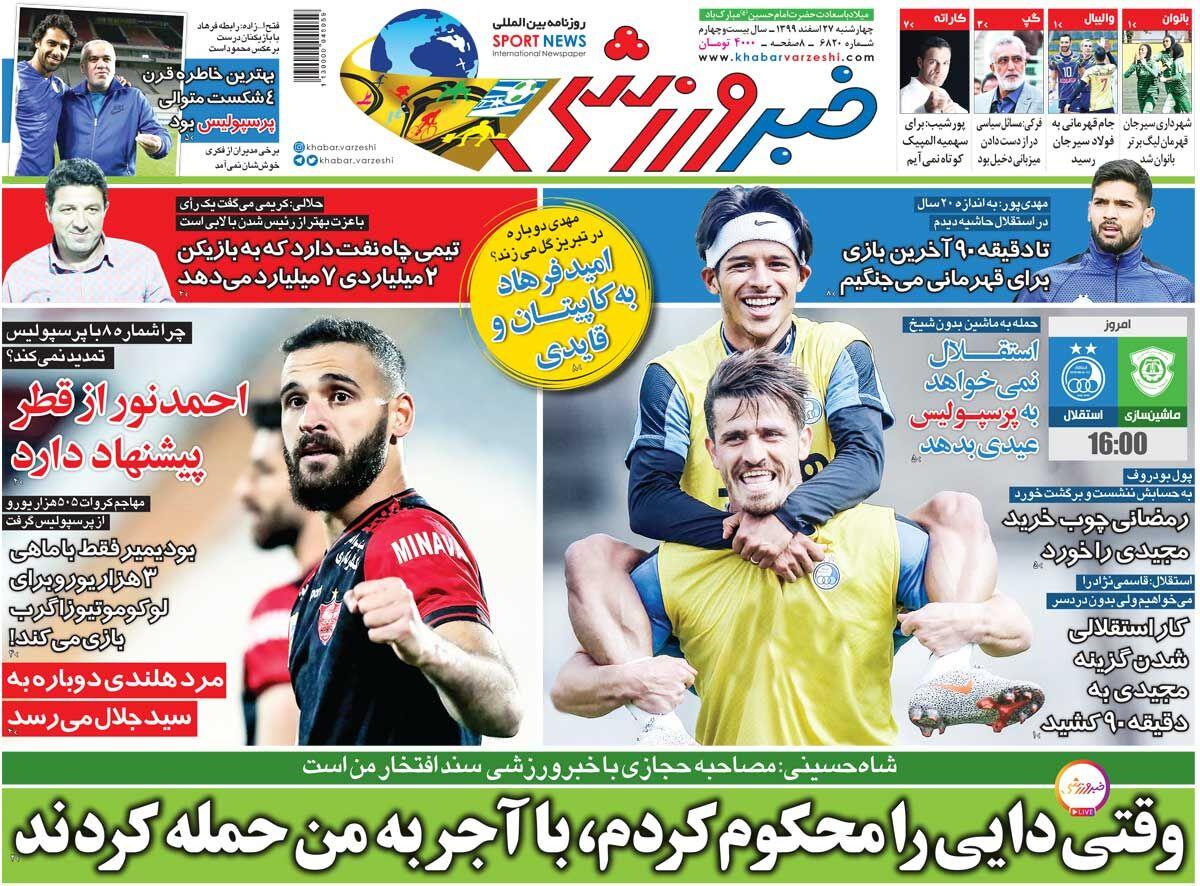 جلد روزنامه خبر ورزشی چهارشنبه ۲۷ اسفند