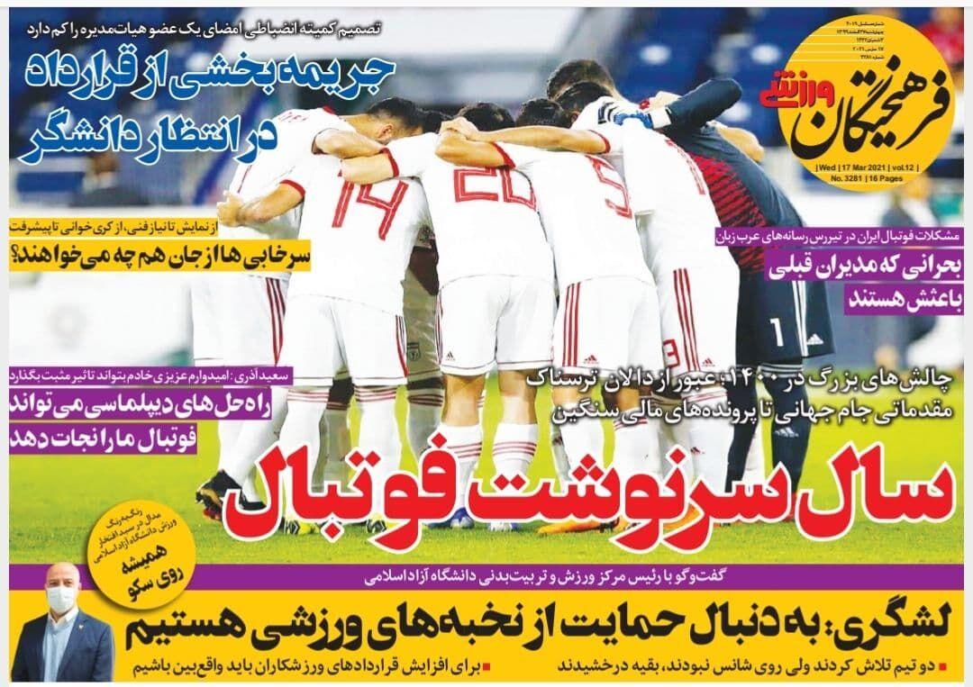 جلد روزنامه فرهیختگان ورزشی چهارشنبه ۲۷ اسفند