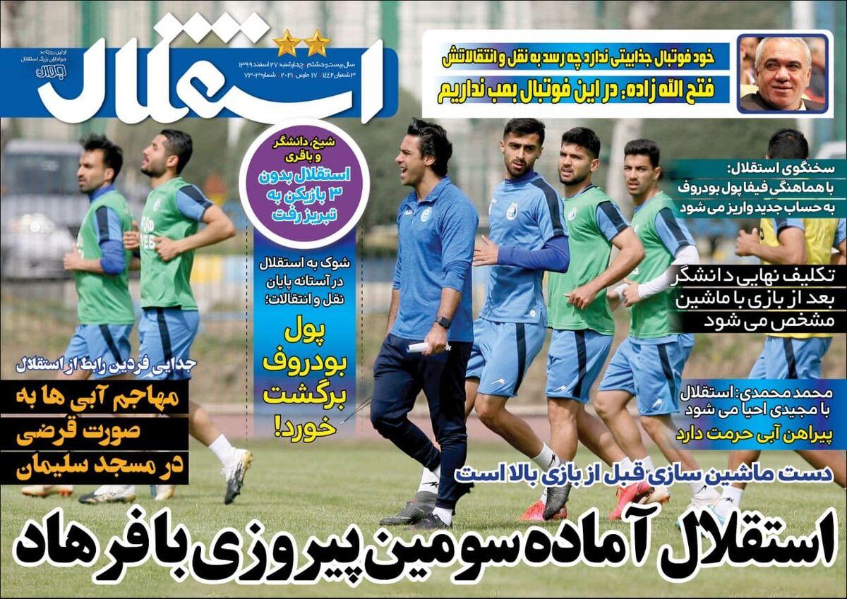 جلد روزنامه استقلال جوان چهارشنبه ۲۷ اسفند