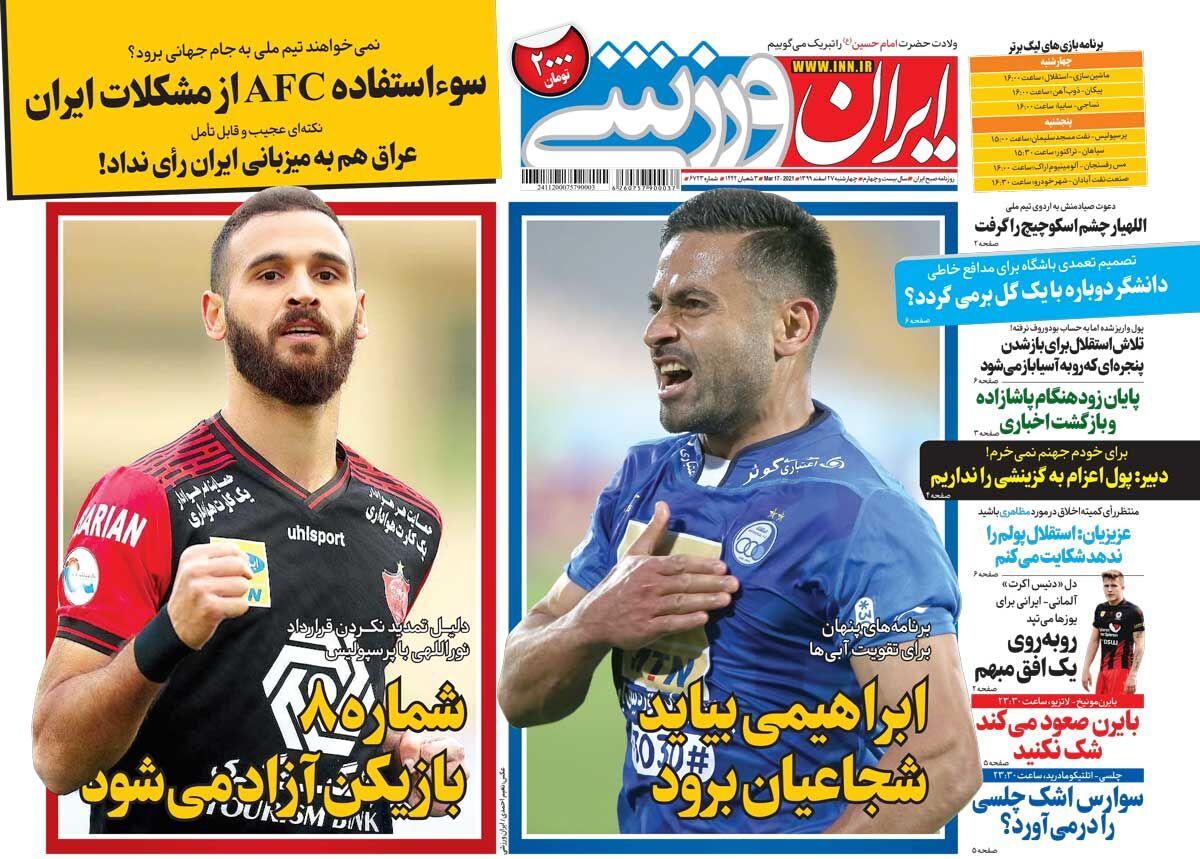 جلد روزنامه ایران ورزشی چهارشنبه ۲۷ اسفند