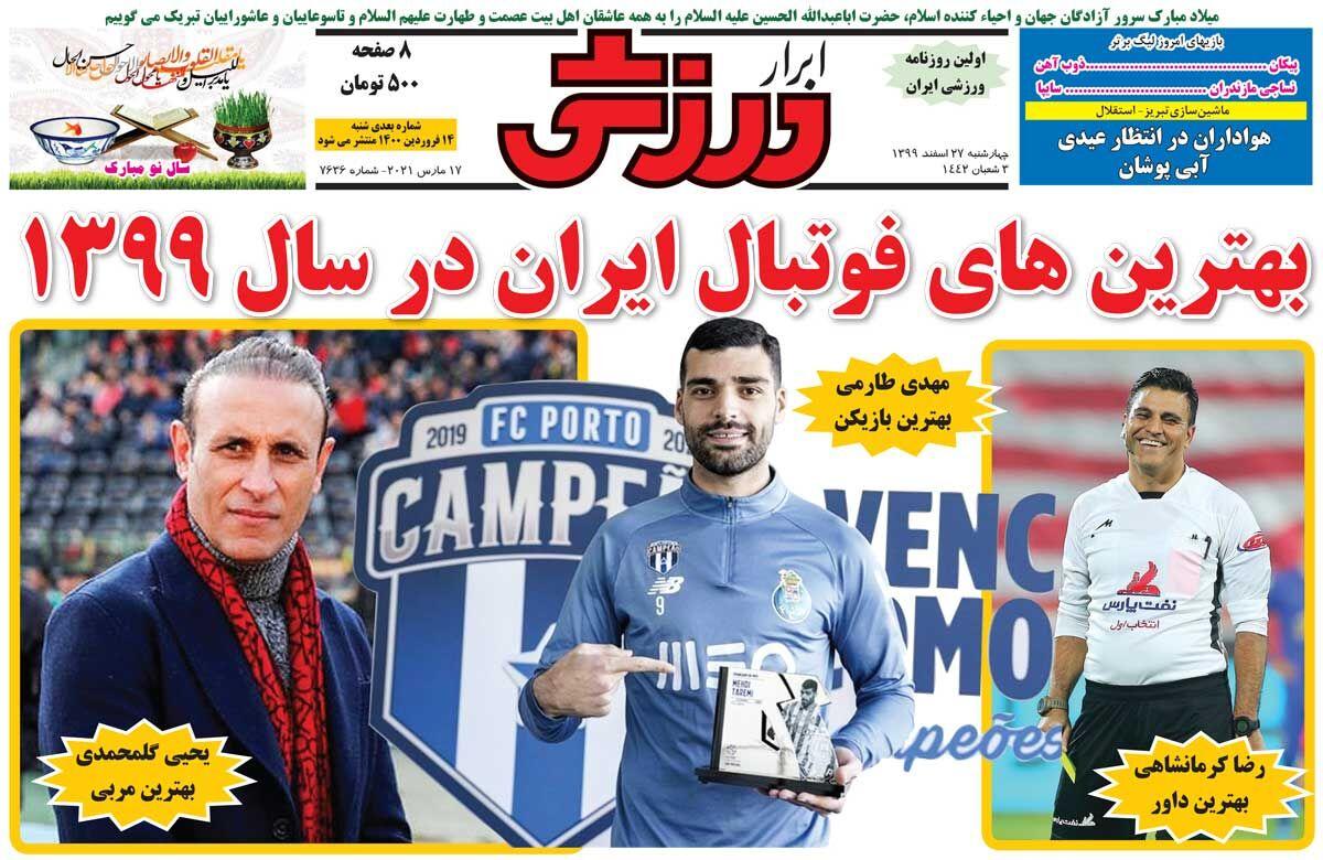 روزنامه ابرار ورزشی چهارشنبه ۲۷ اسفند