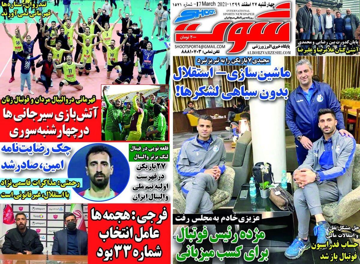 جلد روزنامه شوت چهارشنبه ۲۷ اسفند