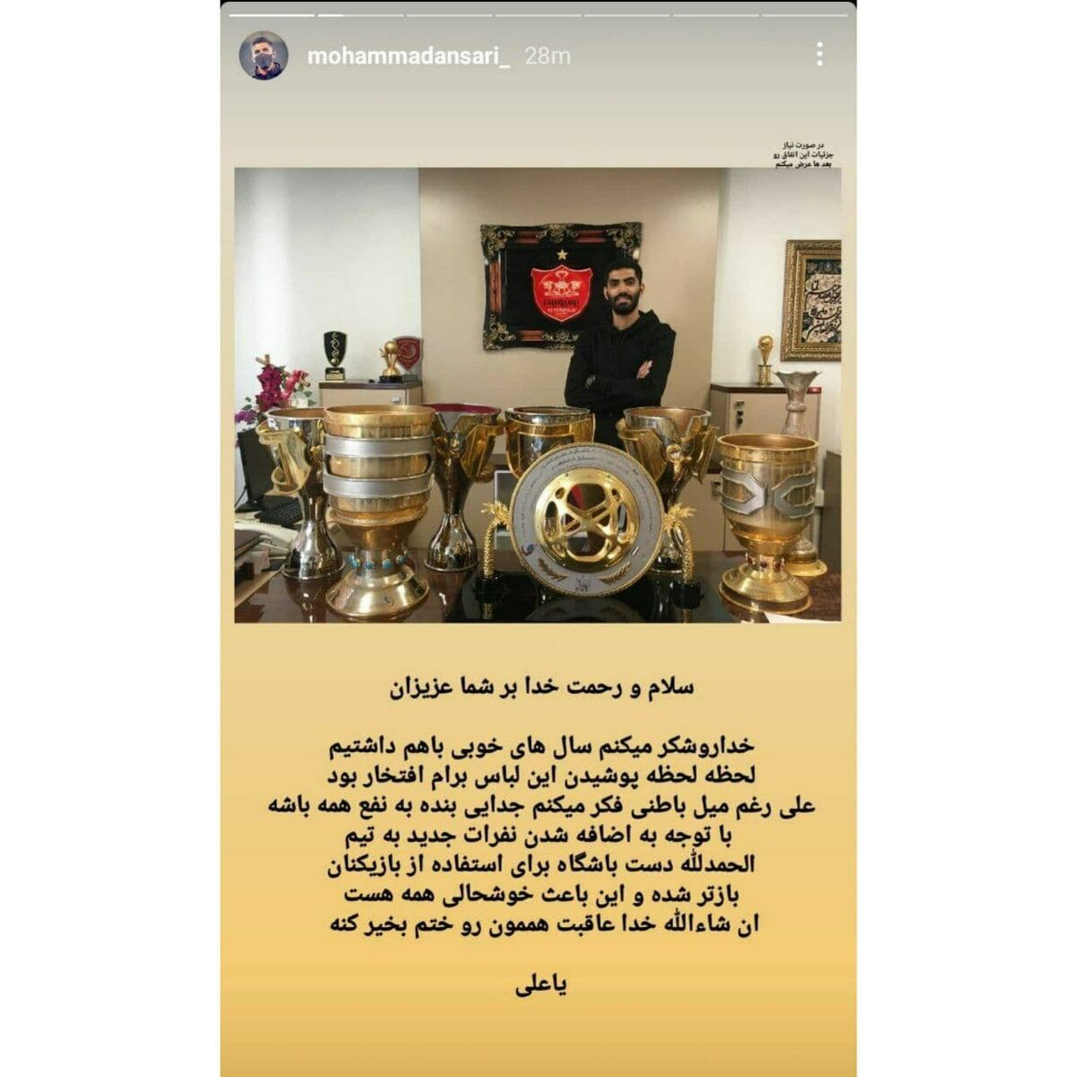 محمد انصاری سکوتش را شکست/ فکر میکنم جدایی از پرسپولیس به نفع همه باشد