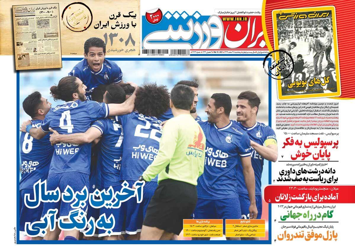 جلد روزنامه ایران ورزشی پنجشنبه ۲۸ اسفند