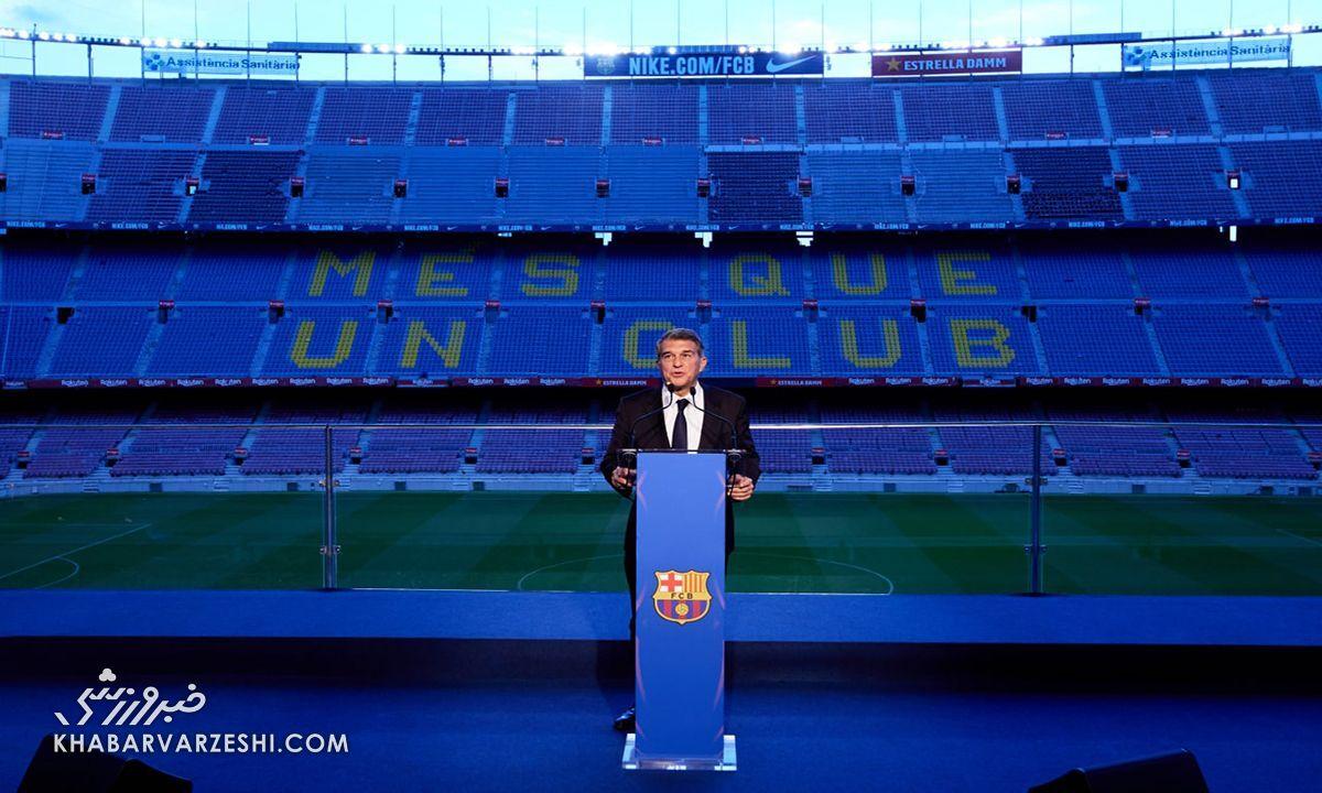 سیاستهای مدیریتی غلط در بارسلونا/ مأموریت اصلاحات توسط لاپورتا در کاتالونیا