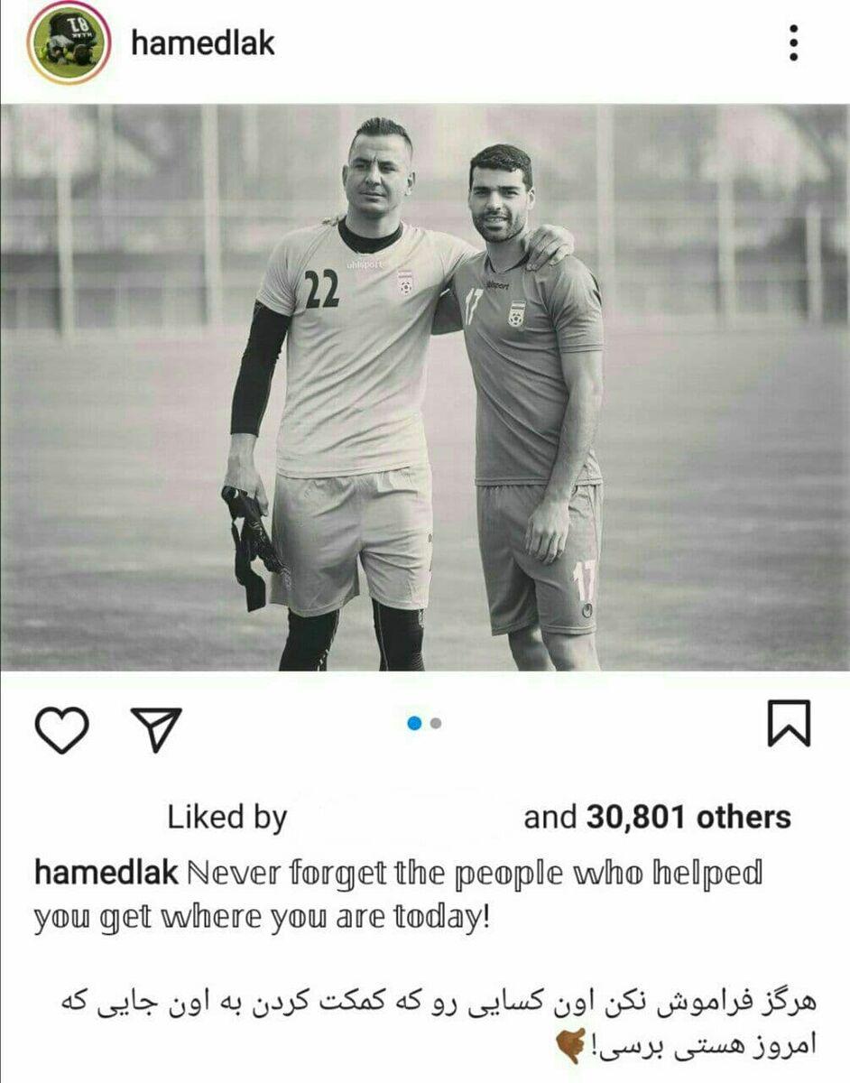 عکس| واکنش حامد لک بعد از حضور در تمرینات تیم ملی