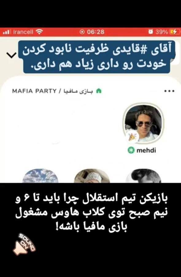 عکس   حاشیه سازی جدید مهدی قائدی   شب زنده داری عجیب در دوران قرنطینه!