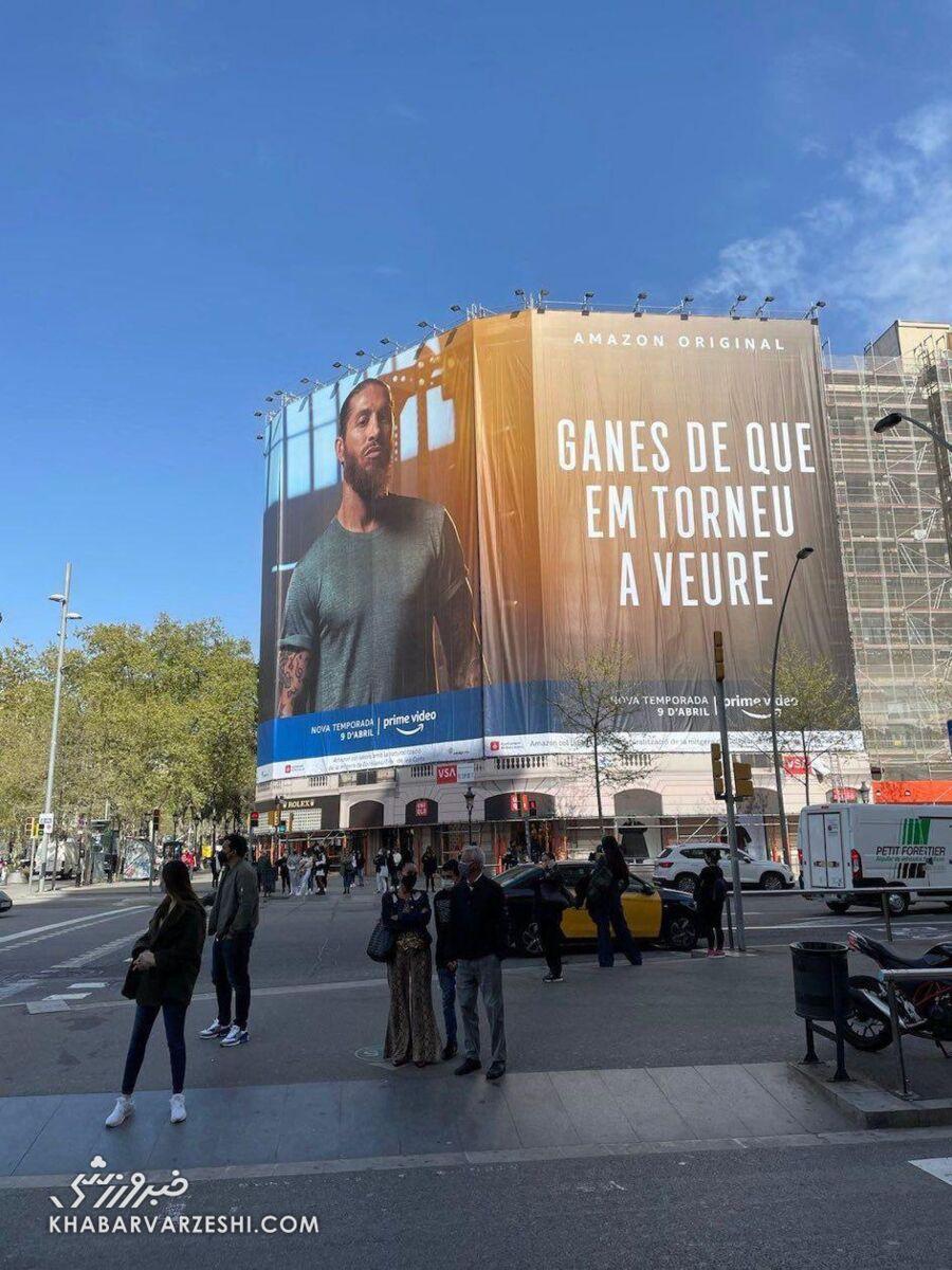 بنر تبلیغاتی مستند سرخیو راموس