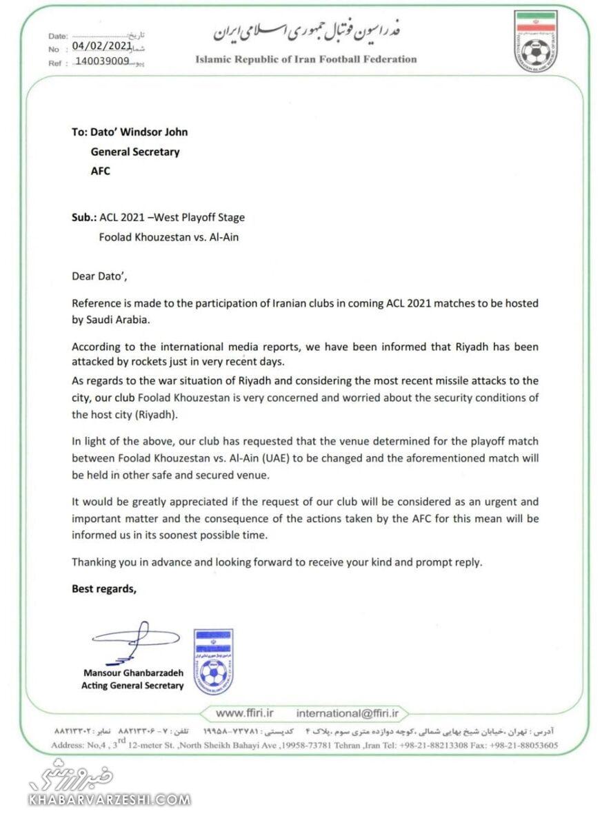 نامه ایران به AFC درباره میزبانی عربستان