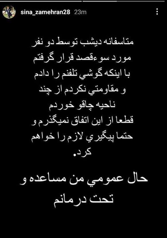تصاویر| حمله عجیب سارقان به هافبک مشهدی/ جراحت عمیق خرید جدید پدیده
