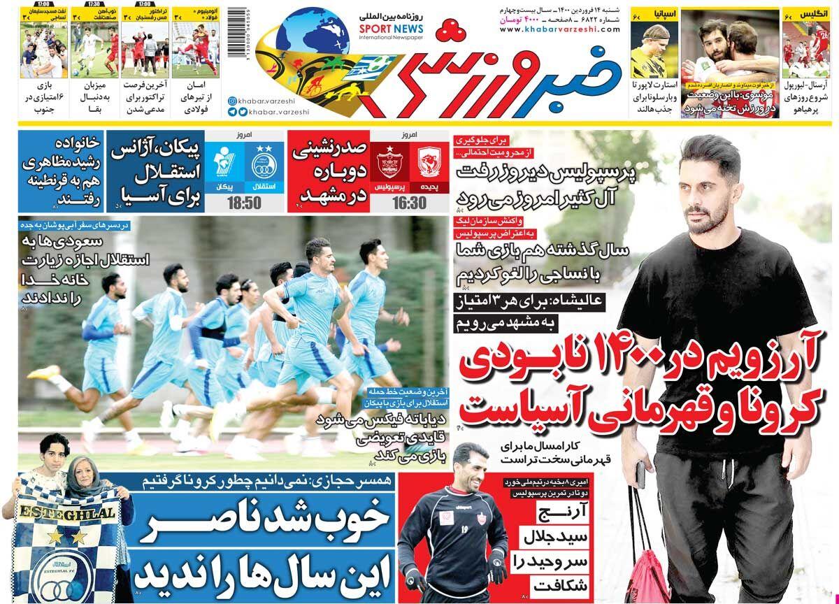 جلد روزنامه خبر ورزشی شنبه ۱۴ فروردین