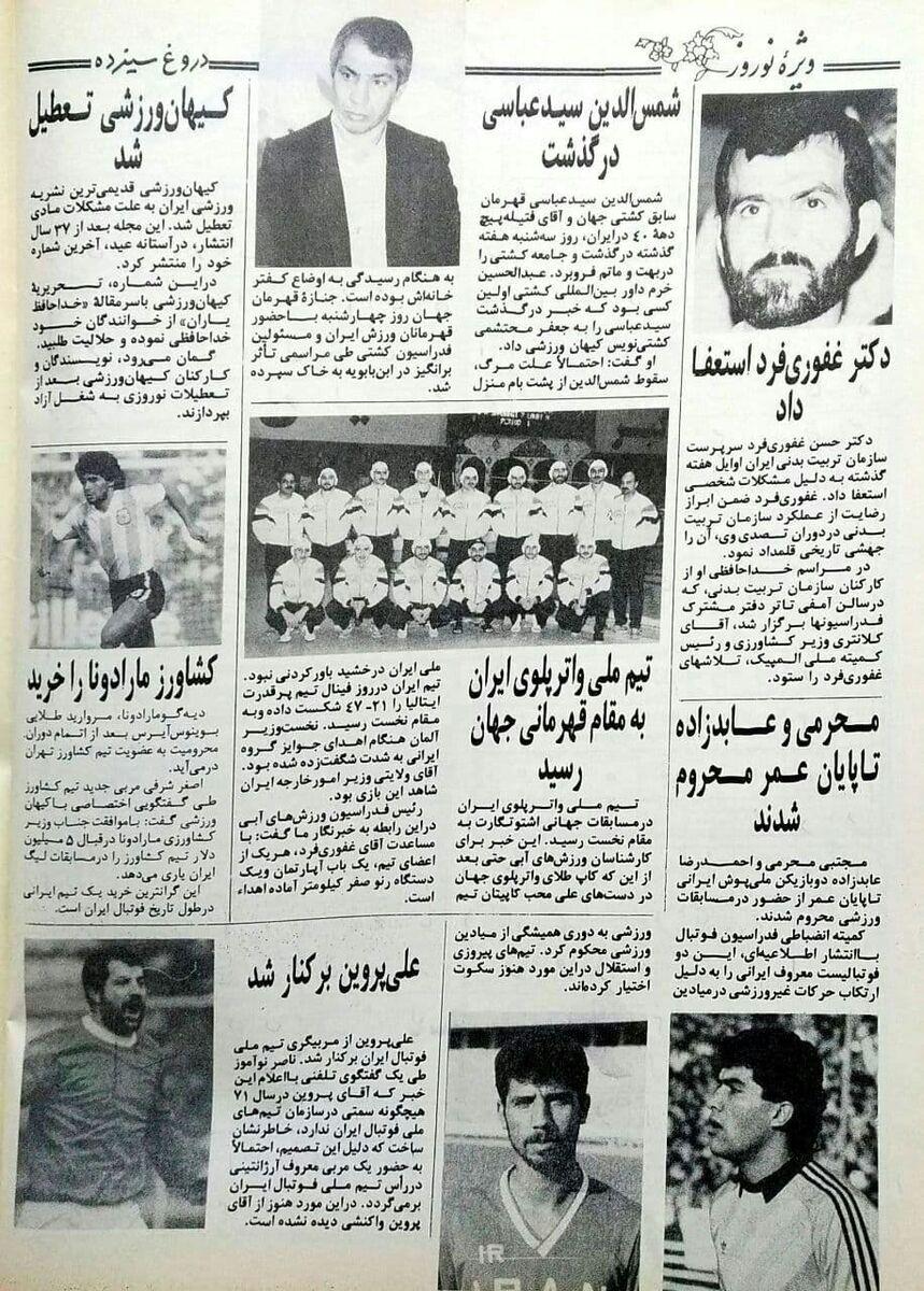 قرارداد مارادونا با یک تیم ایرانی/ برکناری علی پروین/ تصویری جالب از دروغهای سیزده سی سال پیش