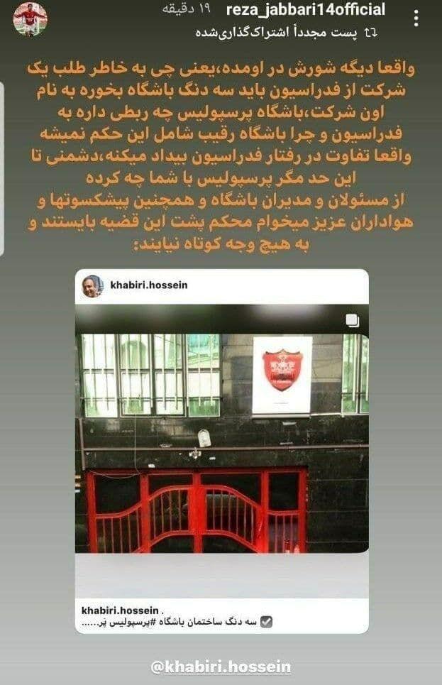 عکس| ۳ دنگ باشگاه پرسپولیس به نام شرکت شستا شد