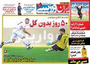 روزنامه ایران ورزشی  ۵۰ روز بدون گل