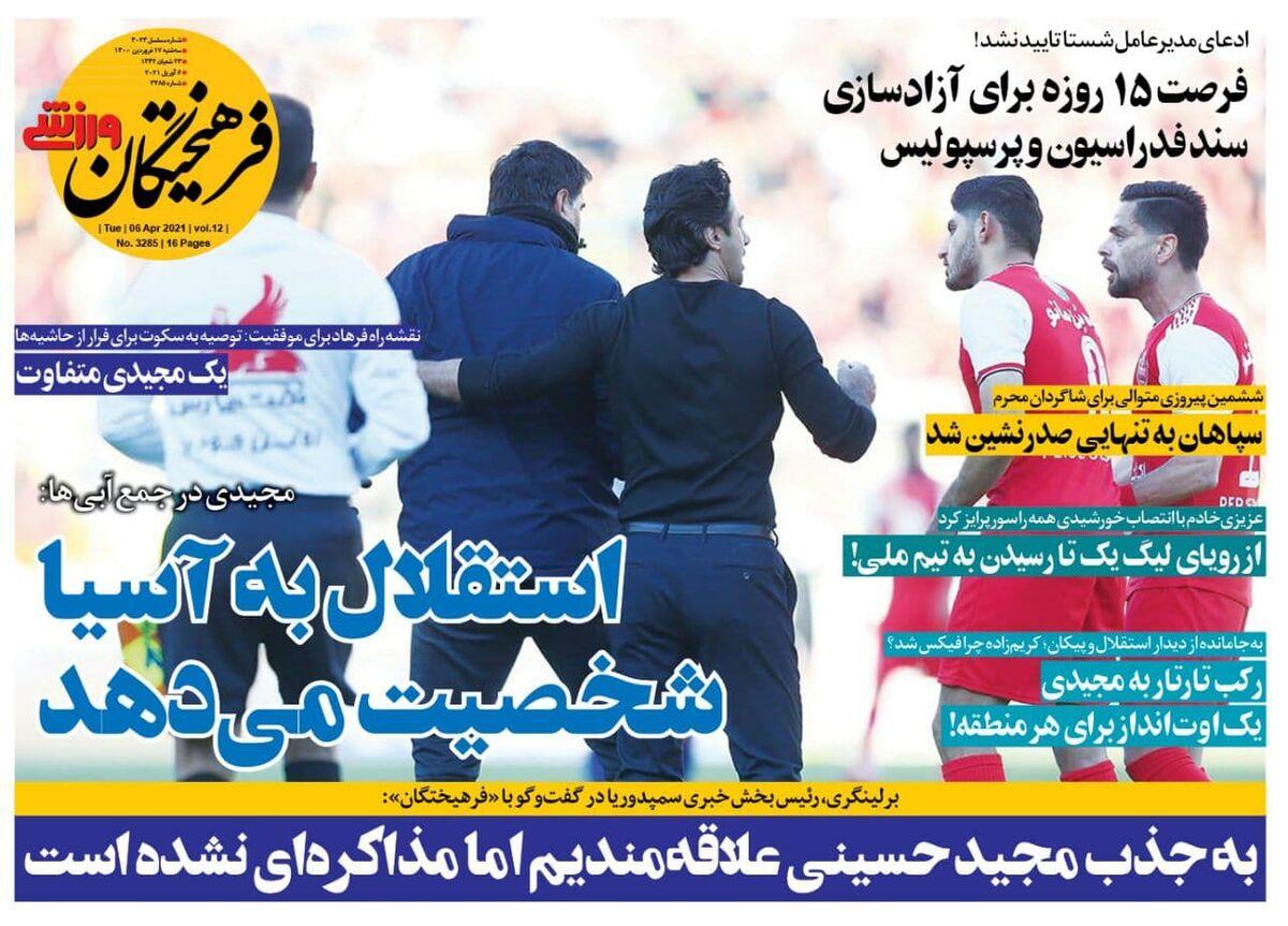 جلد روزنامه فرهیختگان ورزشی سهشنبه ۱۷ فروردین