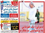 روزنامه ایران ورزشی  دنیزلی: یک قهرمانی به پرسپولیس بدهکارم