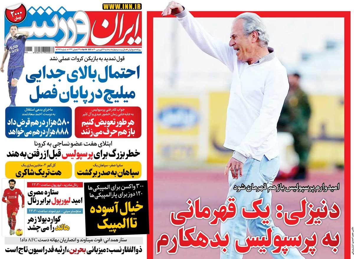 روزنامه ایران ورزشی سهشنبه ۱۷ فروردین