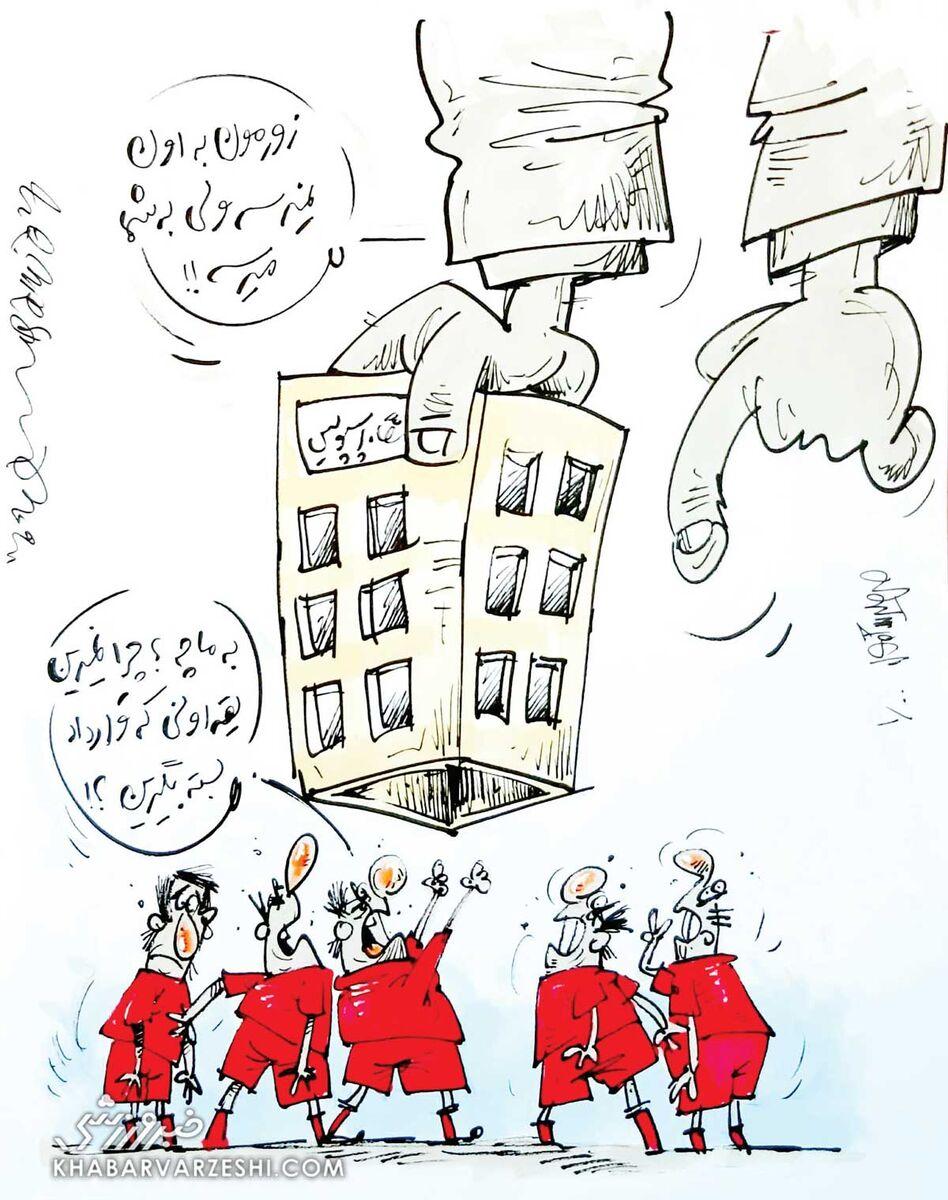 کارتون محمدرضا میرشاهولد درباره توقیف ساختمان پرسپولیس