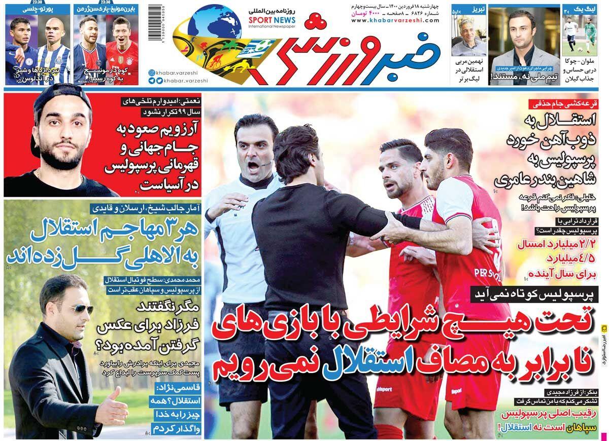 جلد روزنامه خبر ورزشی چهارشنبه ۱۸ فروردین
