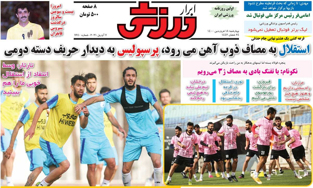 جلد روزنامه ابرار ورزشی چهارشنبه ۱۸ فروردین