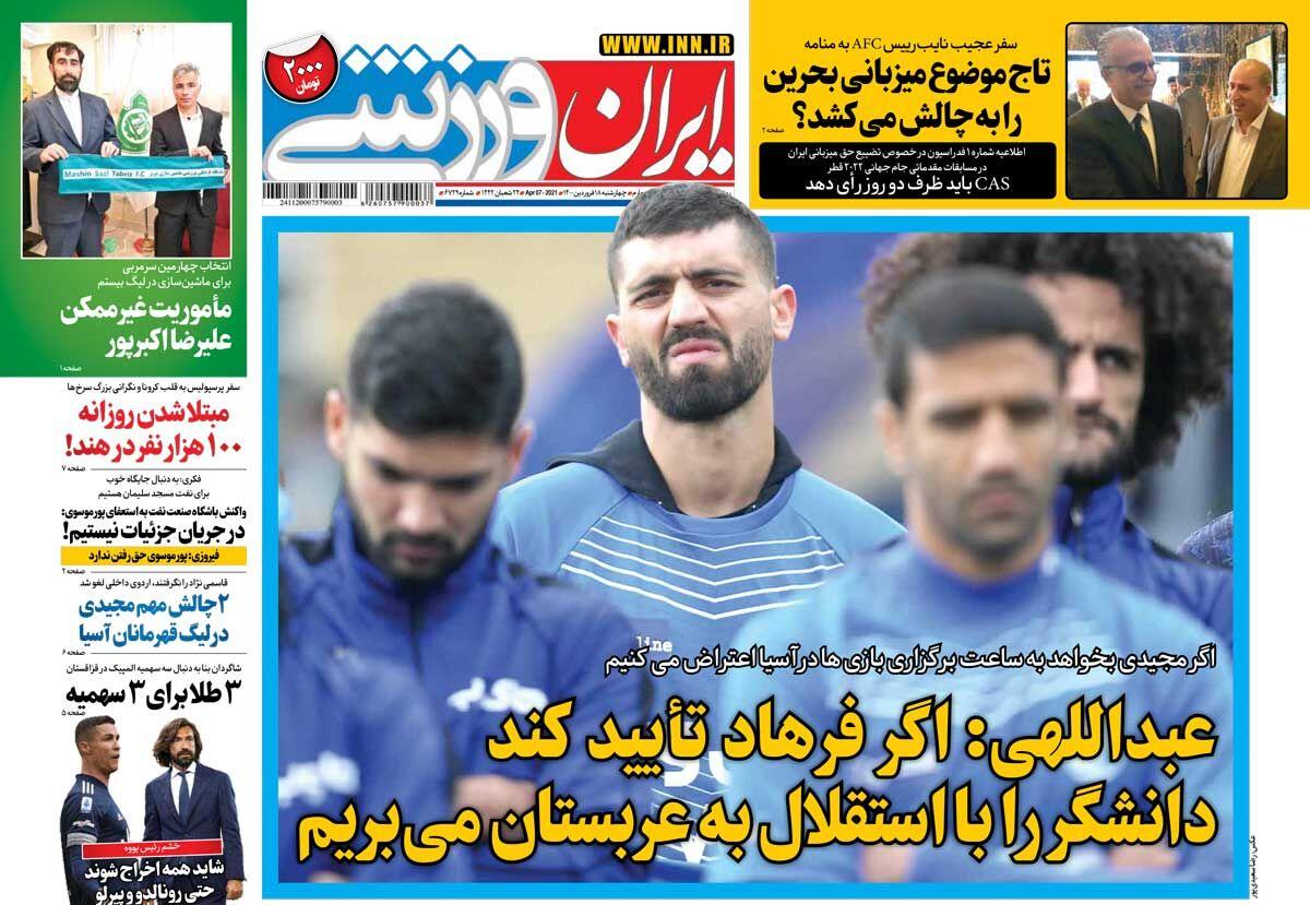 جلد روزنامه ایران ورزشی چهارشنبه ۱۸ فروردین