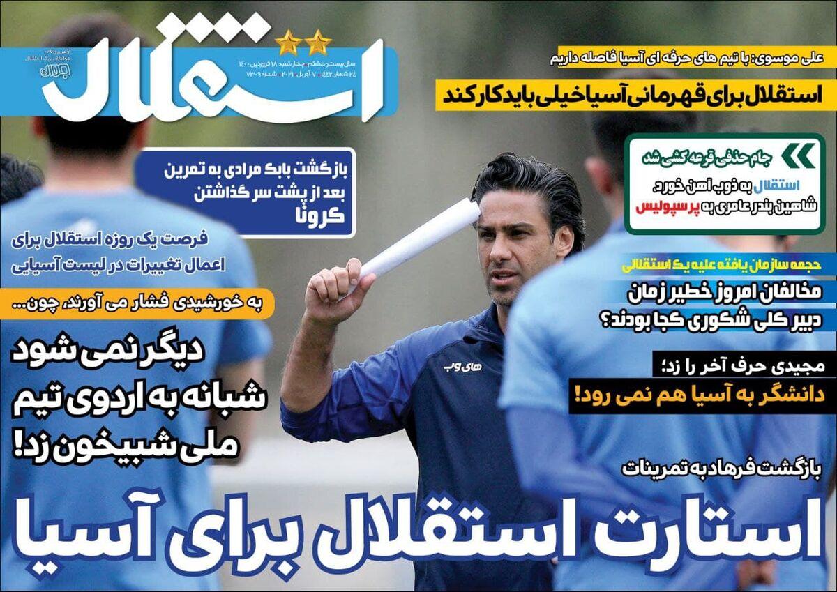 جلد روزنامه استقلال جوان ورزشی چهارشنبه ۱۸ فروردین
