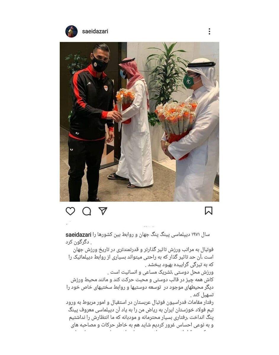 عکس| تشکر ویژه آذری از میزبانی عربستانیها
