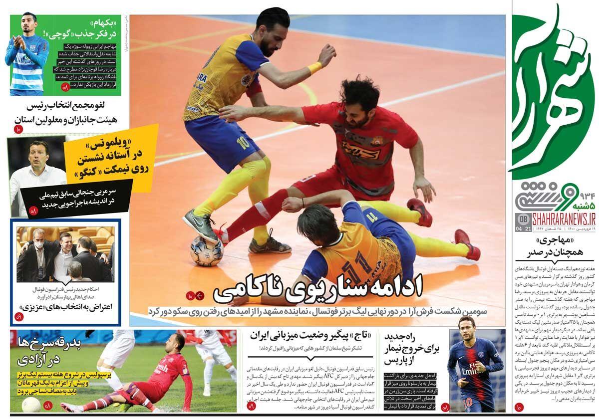 جلد ورزشی روزنامه شهرآرا پنجشنبه ۱۹ فروردین