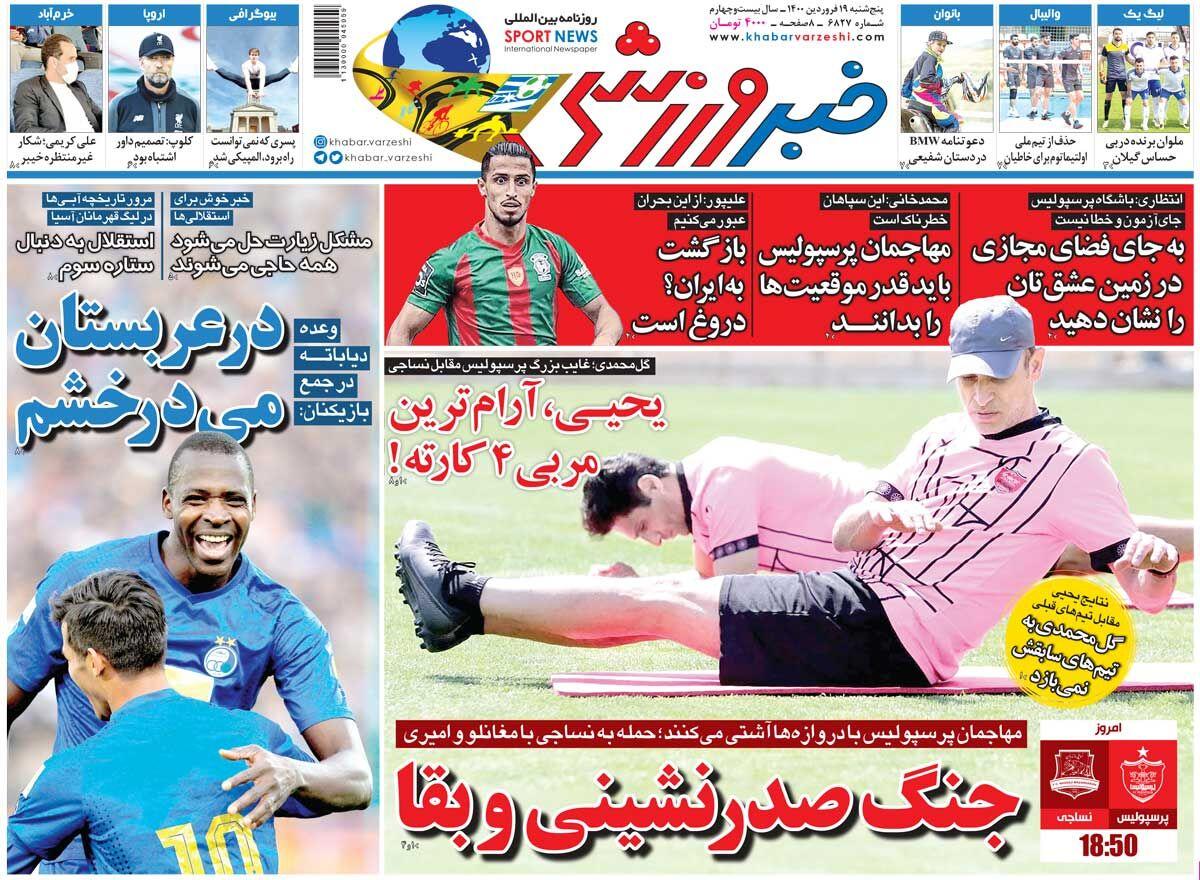 جلد روزنامه خبر ورزشی پنجشنبه ۱۹ فروردین