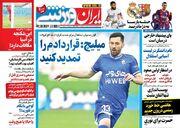 روزنامه ایران ورزشی  میلیچ: قراردادم را تمدید کنید