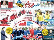 روزنامه خبرورزشی| سرخ مایل به آبی!