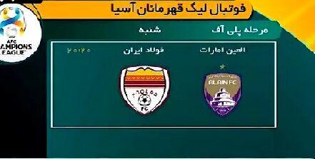 ویدیو| آخرین اخبار از حضور نمایندگان ایران در لیگ قهرمانان آسیا