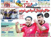 روزنامه خبرورزشی| حاکم فوتبال آسیا میشویم