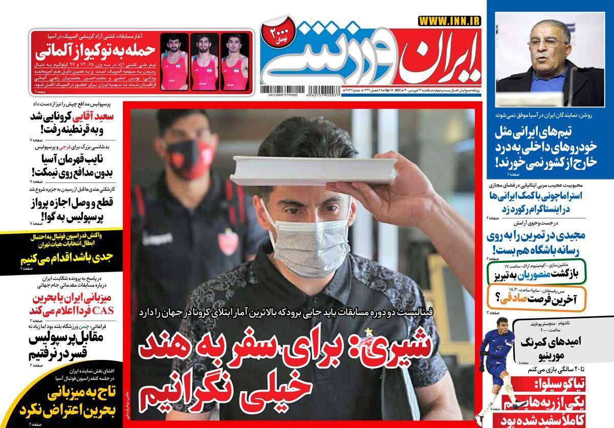 جلد روزنامه ایران ورزشی یکشنبه ۲۲ فروردین