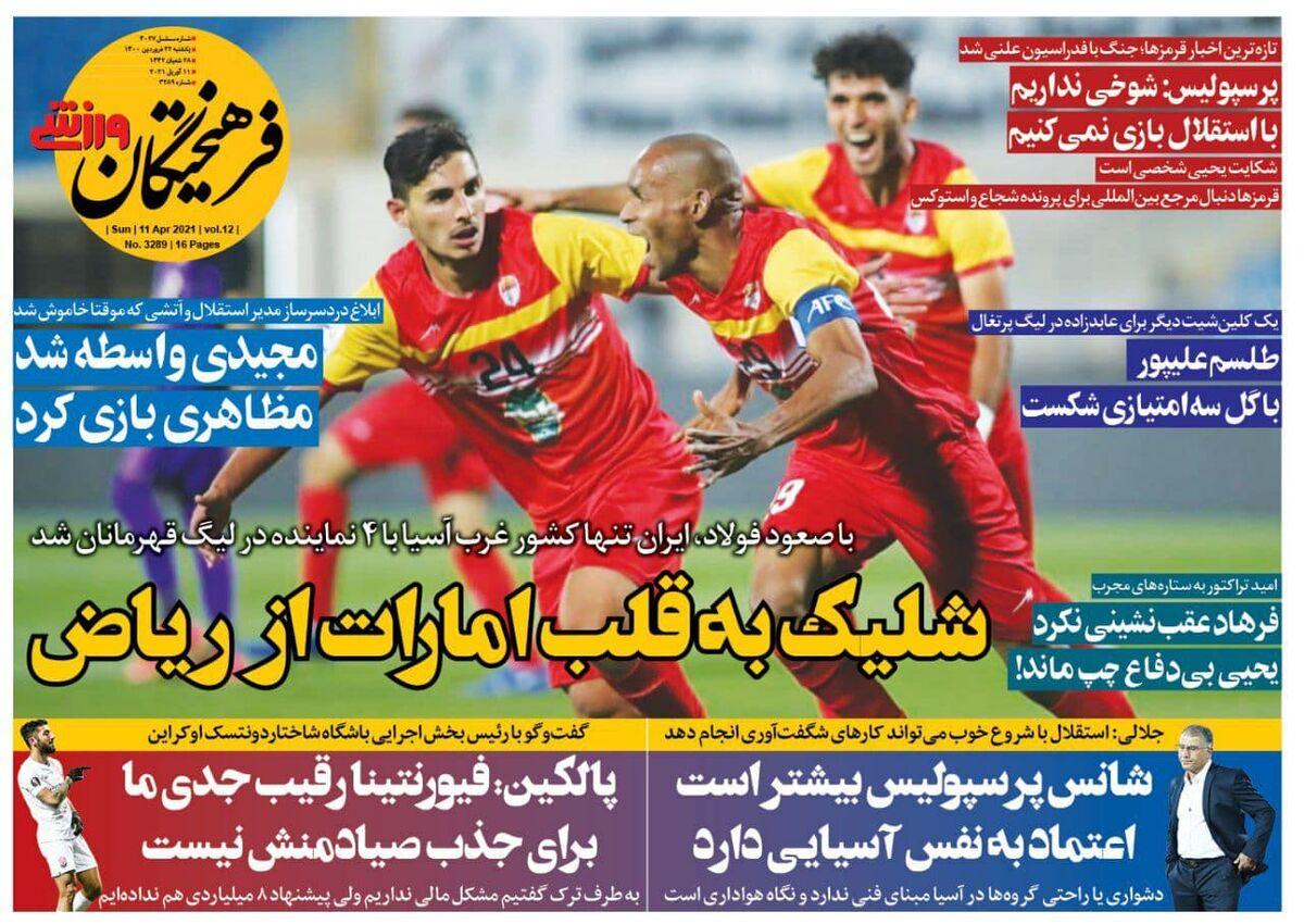 جلد روزنامه فرهیختگان ورزشی یکشنبه ۲۲ فروردین