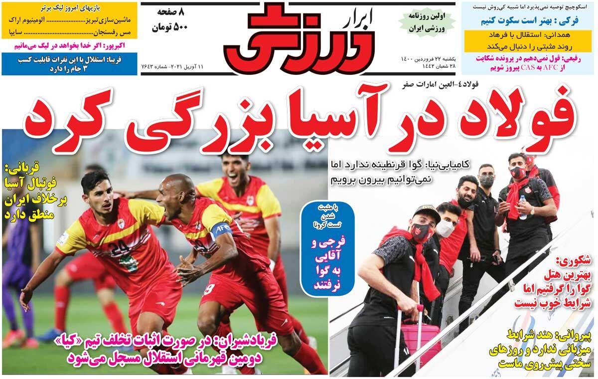 جلد روزنامه ابرار ورزشی یکشنبه ۲۲ فروردین