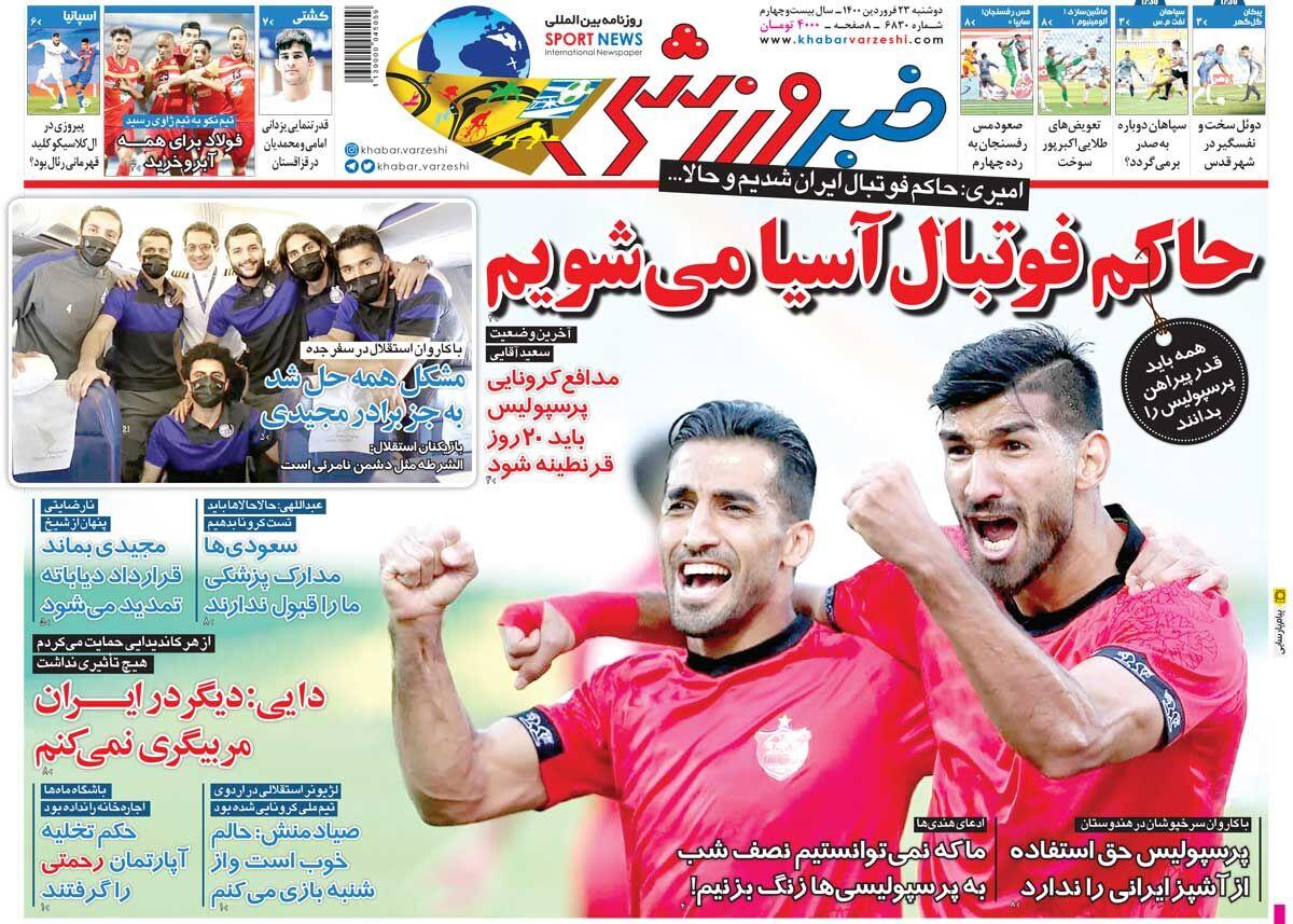 جلد روزنامه خبر ورزشی دوشنبه ۲۳ فروردین