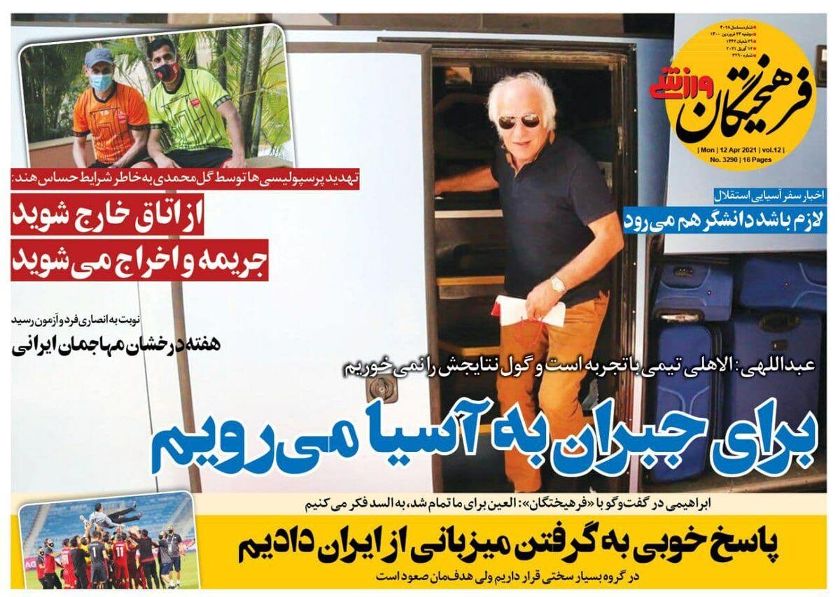 جلد روزنامه فرهیختگان ورزشی دوشنبه ۲۳ فروردین