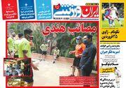روزنامه ایران ورزشی  مصائب هندی