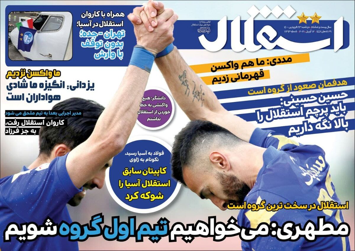 جلد روزنامه استقلال جوان دوشنبه ۲۳ فروردین