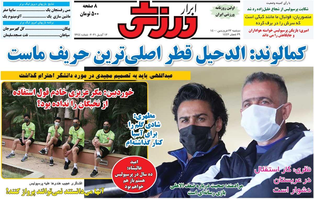 جلد روزنامه ابرار روزشی دوشنبه ۲۳ فروردین