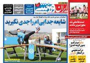 روزنامه ایران ورزشی  شایعه جداییام را جدی نگیرید