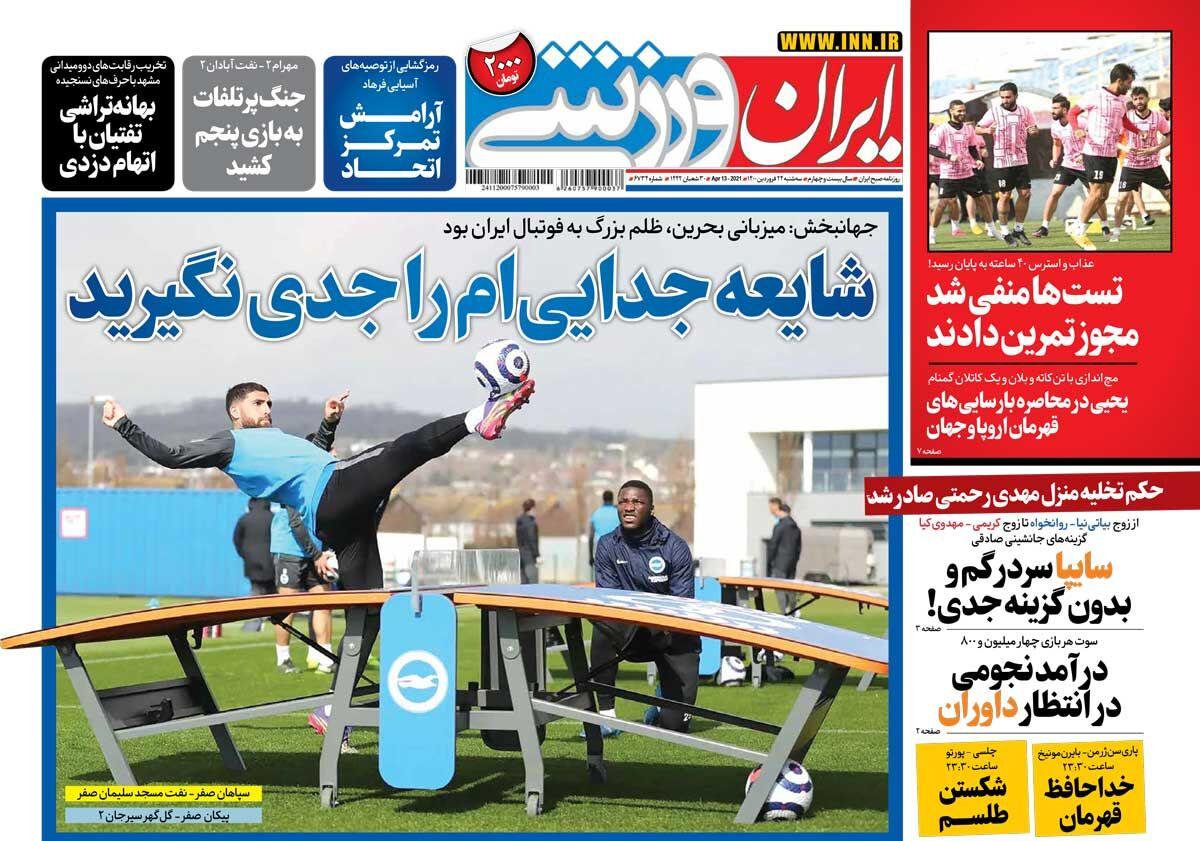 جلد روزنامه ایران ورزشی سهشنبه ۲۴ فروردین
