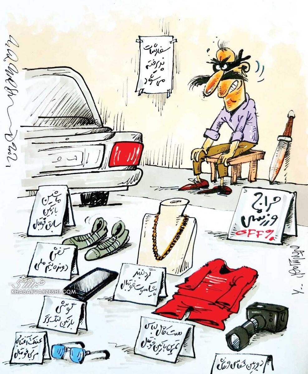 کارتون محمدرضا میرشاهولد درباره سرقت کفش دونده تیم ملی