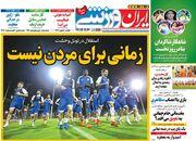 روزنامه ایران ورزشی| زمانی برای مردن نیست