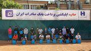 برگزاری مسابقات انتخابی تیم ملی تنیس با حمایت بانک صادرات ایران